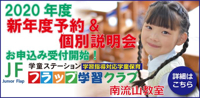 学童ステーション フラップ学童クラブ <学童保育&学習指導>