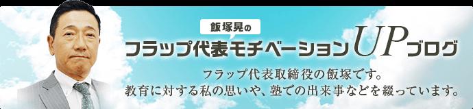 フラップ代表飯塚晃のモチベーションUPブログ