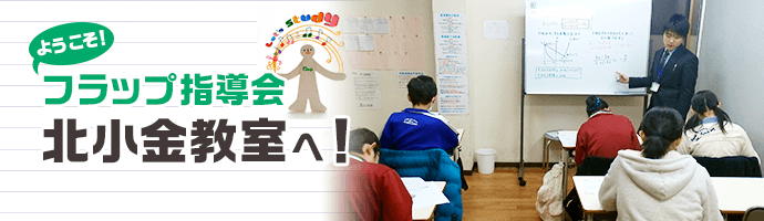 classroom_kitakogane_main