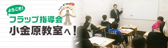 classroom_koganehara_main