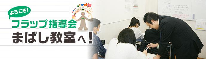 classroom_mabashi_main