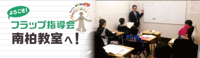 classroom_minamikashiwa_main