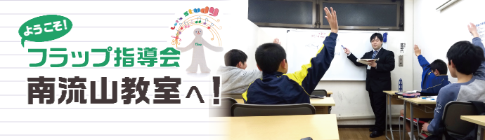 classroom_minaminagareyama_main