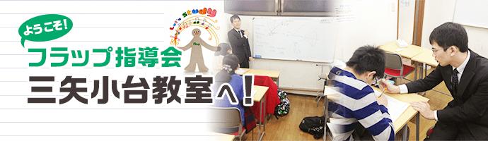 classroom_miyakodai_main