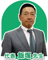 代表 飯塚晃