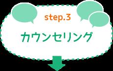 Step.3 カウンセリング