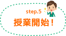 Step.5 授業開始