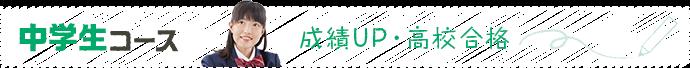 中学生コース 成績UP・高校合格