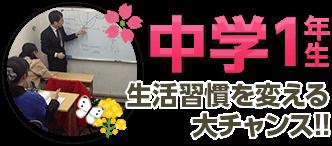 中学 1年生 生活習慣を変える大チャンス!!