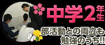 中学 2年生 部活動との両立も勉強のうち!!