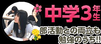 中学 3年生 部活動との両立も勉強のうち!!