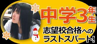 中学生 3年 志望校合格へのラストスパート!