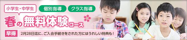 info_banner_spring-taiken