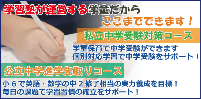 私立中学受験対策コース&公立中学進学先取りコース