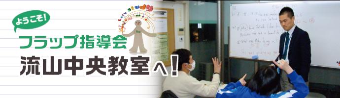 classroom_nagareyamachuo_main