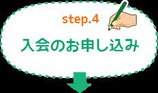 Step.4 入会のお申し込み