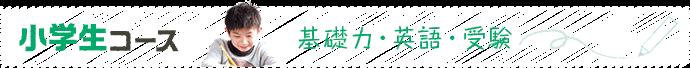 小学生コース 基礎力・英語・受験