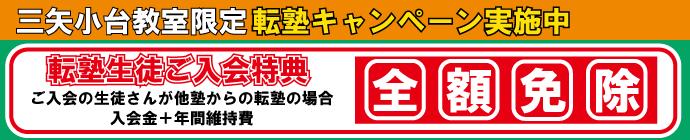 三矢小台教室限定 転塾キャンペーン