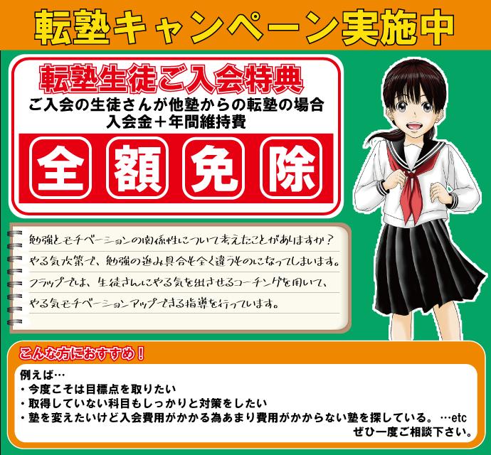 フラップ指導会 三矢小台教室 転塾 キャンペーン