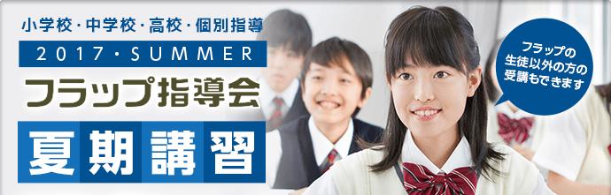フラップ指導会 小学生コース 夏期講習